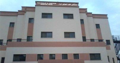 مستشفى الحبتور في حرار: للتوقف فورا عن زيارة المرضى image
