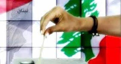 انتخابات زحلة عالنار image