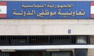 بعد الأخبار عن إصابات بكورونا في مبناها.. تعاونية الموظفين توضح image