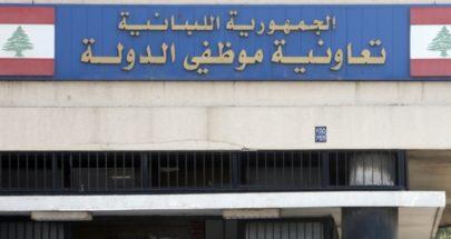 كورونا في تعاونية موظفي الدولة... والتعتيم سيّد الموقف image