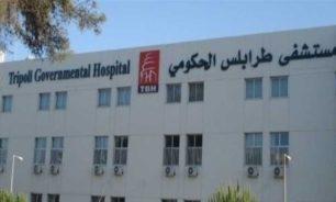 نقل جثة طفل قضى في عبارة الموت إلى مستشفى طرابلس image