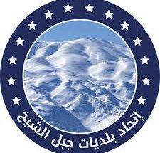 استقالة رئيس اتحاد بلديات جبل الشيخ وبلدية راشيا image