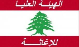 هيئة الاغاثة: تسديد مبلغ 300 مليون ليرة لصالح الدفاع المدني image