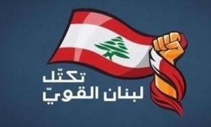 """""""لبنان القوي"""": نرفض أي محاولة لإجهاض التحقيق في جريمة المرفأ image"""