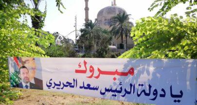 لافتة تهنئة للرئيس الحريري عند مدخل صيدا الشمالي image