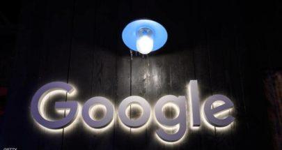 """بهدف مكافحة الاحتكار... وزارة العدل الأميركية تقاضي """"غوغل"""" image"""