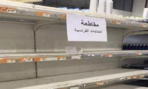 قطر تتخلى عن المنتجات الفرنسية image