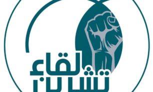 لقاء تشرين: الحل لن يكون في لبنان إلا من خلال الالتزام بتطبيق الدستور image