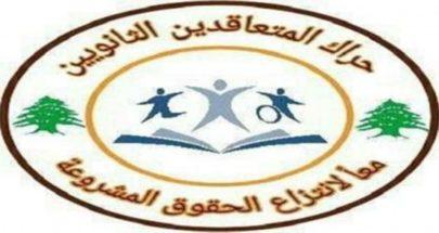 حراك المتعاقدين أدان القرارات المتسرعة لوزير الداخلية في اغلاق المدارس image