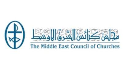 مجلس كنائس الشرق: لنبذ الكراهية وتفعيل منصات تربوية لنزع فتيل الصراعات image