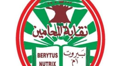 مجلس نقابة محامي بيروت أعلن الاستمرار في الاضراب image