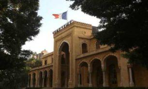 ماذا يحصل أمام السفارة الفرنسية في لبنان؟ image