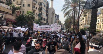 """تقارير فرنسية: """"حزب الله"""" وراء تظاهرة قصر الصنوبر image"""