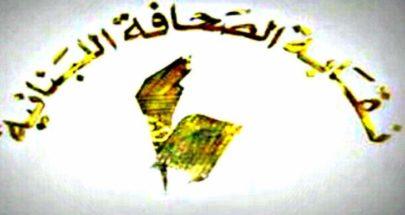 جمعية عمومية لنقابة الصحافة في 17 تشرين الثاني image