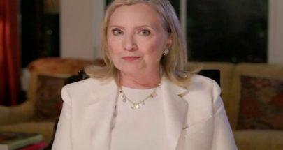 هيلاري كلينتون: التفكير في ولاية ترامب الثانية يجعلني أشعر بالغثيان الشديد image