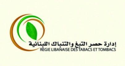 الريجي تتسلم التبغ من المزارعين الاثنين ومناشدات بزيادة الأسعار image