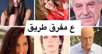 """انطلاق تصوير الفيلم السينمائي اللبناني """"ع مفرق طريق"""" image"""