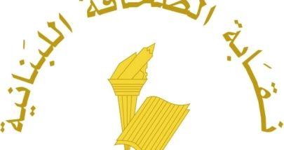 عطلة الصحافة في ذكرى المولد النبوي الشريف في 29 الحالي image