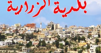 بلدية الزرارية: 3 اصابات في البلدة image