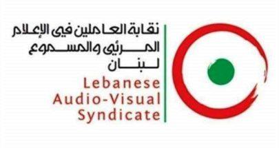 نقابة العاملين في المرئي والمسموع نعت الزميلة مزنر image