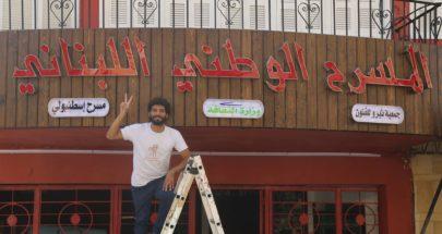 المسرح الوطني اللبناني يطلق مهرجان أيام فلسطين الثقافية بدورته الثالثة image