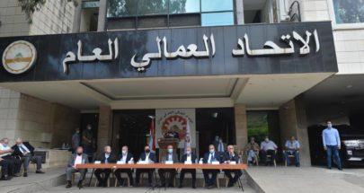 اجتماع نقابي اقتصادي عمالي مشترك: لحكومة إنقاذ من دون رفع الدعم image