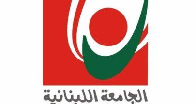 رابطة الأساتذة المتفرغين في اللبنانية: إضراب واعتصام في 3 و4 تشرين الثاني image