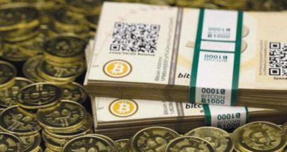 """صندوق النقد يحذّر من """"العملات الرقمية"""" و""""الفيدرالي"""" الأميركي لم يحسم الأمر image"""