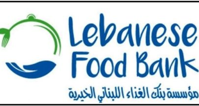 بنك الغذاء اللبناني نظم لقاء تعارف عن أعماله وأنشطته image