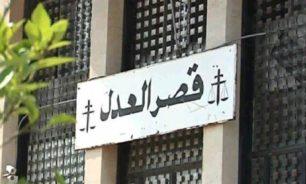 لليوم الثالث... قصر عدل بعبدا مقفل image