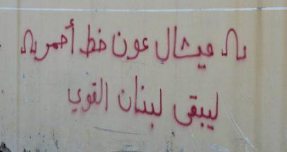 العونيون: ميشال عون لا يُكسر... ولا مستجدّات إيجابية image