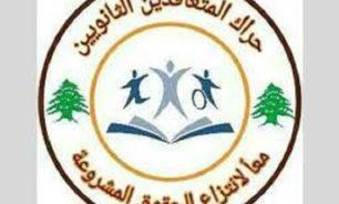 كتاب من حراك المتعاقدين للنائبة الحريري image