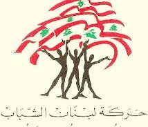 وفد من حركة لبنان الشباب وبلديات زار مديرية التعاون العسكري المدني image