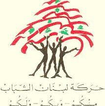 حركة لبنان الشباب استنكرت الاعتداء على الجيش والأملاك العامة في طرابلس image
