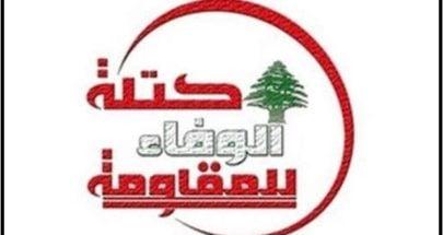 الوفاء للمقاومة رفضت رفع الدعم الكامل عن السلع image
