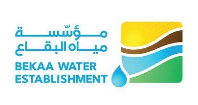 مياه البقاع: نبذل أقصى الجهود لتأمين أفضل الخدمات للمشتركين image