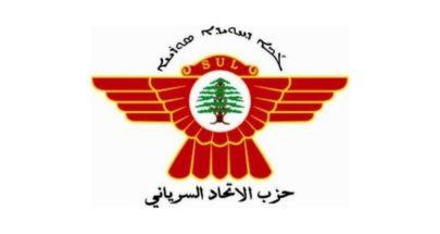 محامو الاتحاد السرياني: لإنزال أشد العقوبات بالمعتدين على الحلبي image