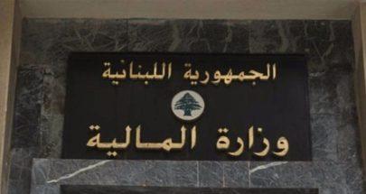 إعلام من وزارة المالية image