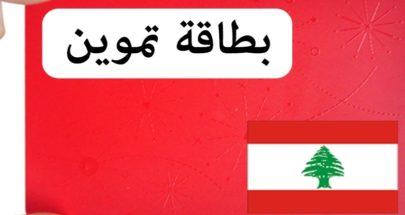 البطاقة التموينية بعد وقف الدعم العشوائي؟ image