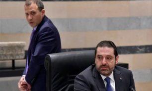 الحريري - باسيل.. لعبة طرد بعضهما من السلطة image