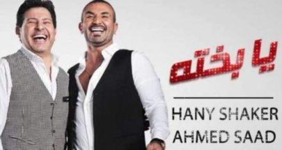 """هاني شاكر وأحمد سعد يتباهيان :""""يا بخته اللي احنا من بخته"""" image"""