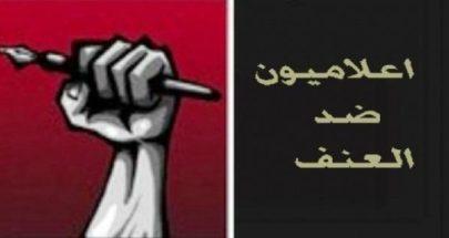 إعلاميون ضد العنف: لا عدالة ولا كرامة ولا إصلاح من دون سيادة image
