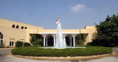 إلغاء موعد في القصر الجمهوري...واتصال عالي النبرة! image