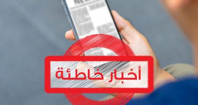 قوى الأمن: لا صحة لما يتم تداوله عبر مواقع التواصل image