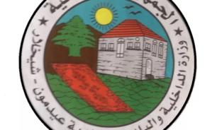 بلدية عيدمون شيخلار اعلنت عن اصابة ايجابية image
