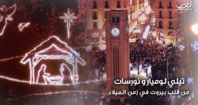 تيلي لوميار/ نورسات من قلب بيروت في زمن الميلاد! image