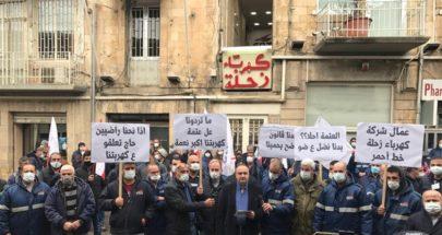 وقفة احتجاجية للمطالبة بالتمديد لكهرباء زحلة لسنتين image
