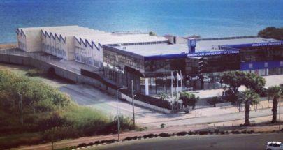 الجامعة الأميركية في قبرص... حلم تحقق image