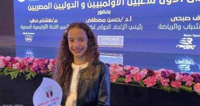 """الطفلة المعجزة.. كيف تحولت هنا جودة إلى """"طفرة رياضية"""" بمصر؟ image"""