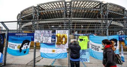 رسميا.. نابولي يطلق اسم مارادونا على ملعبه image
